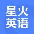 星火英语app海量英语收藏版v4.3.1