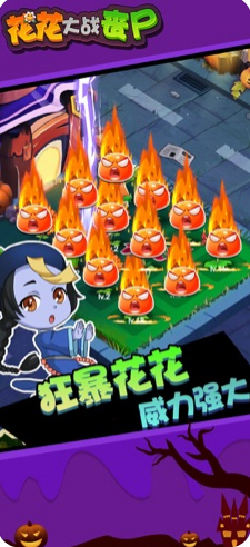 花花大战丧尸游戏最新版v1.0截图1