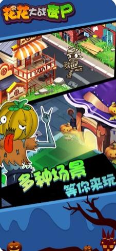 花花大战丧尸游戏最新版v1.0截图2