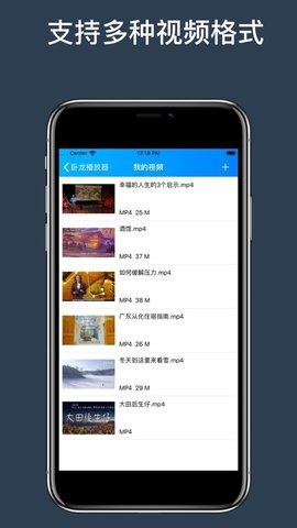 WL播放器app(极速播放)抢先版v1.0.2截图2