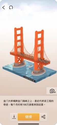 我爱拼模型游戏(海量模型)破解版v1.0截图1