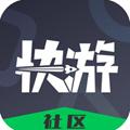 快游社区app(游戏资讯)精简版v1.0.0