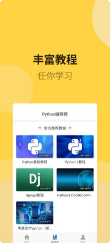 Python编程狮-零基础快速入门Pythonapp最新版v1.0截图0
