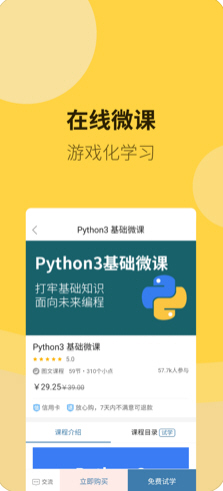 Python编程狮-零基础快速入门Pythonapp最新版v1.0截图1