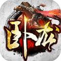 卧龙-卧龙无双手游苹果版v1.0