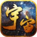 宇宙神途xy全新版本v4.2.1