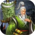 华佗三国破解版5.0