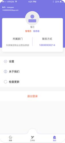 东原・家app(物业管理服务)首页版v1.0截图0
