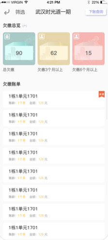 东原・家app(物业管理服务)首页版v1.0截图1