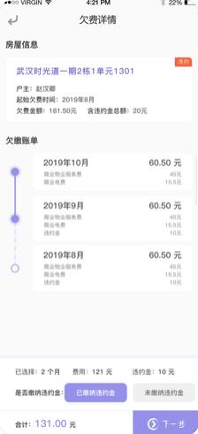 东原・家app(物业管理服务)首页版v1.0截图2