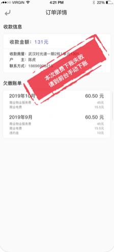东原・家app(物业管理服务)首页版v1.0截图3