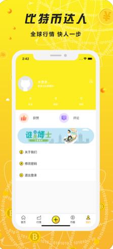 比特币达人app(新闻资讯)收藏版v1.0.1截图2