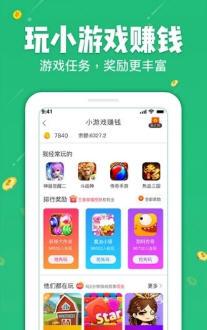 七彩试玩赚钱app1.0.0截图1