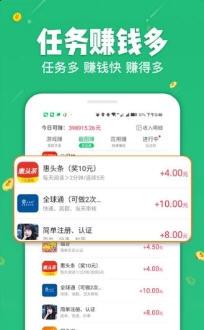 七彩试玩赚钱app1.0.0截图3