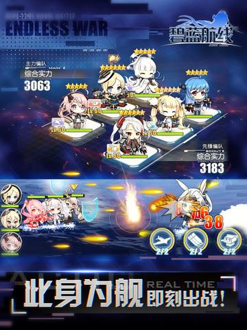 碧蓝航线手游官方版v3.1.2截图1