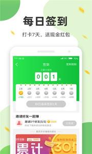 运动有钱app1.0.0截图1