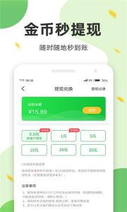 运动有钱app1.0.0截图0