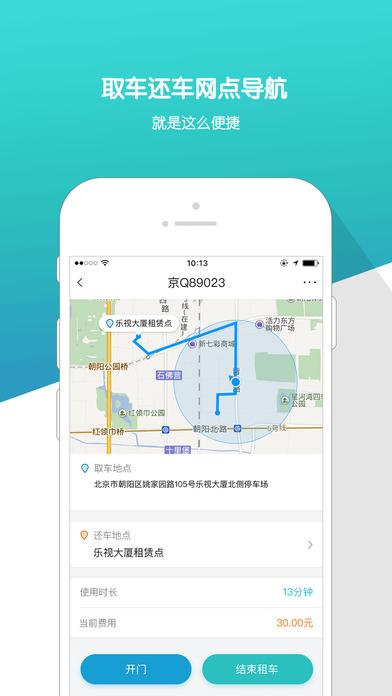 零派乐享app官方版v2.8.2截图1