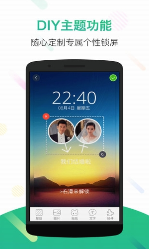 DIY Locker Masterapp安卓版v2.8.2截图2