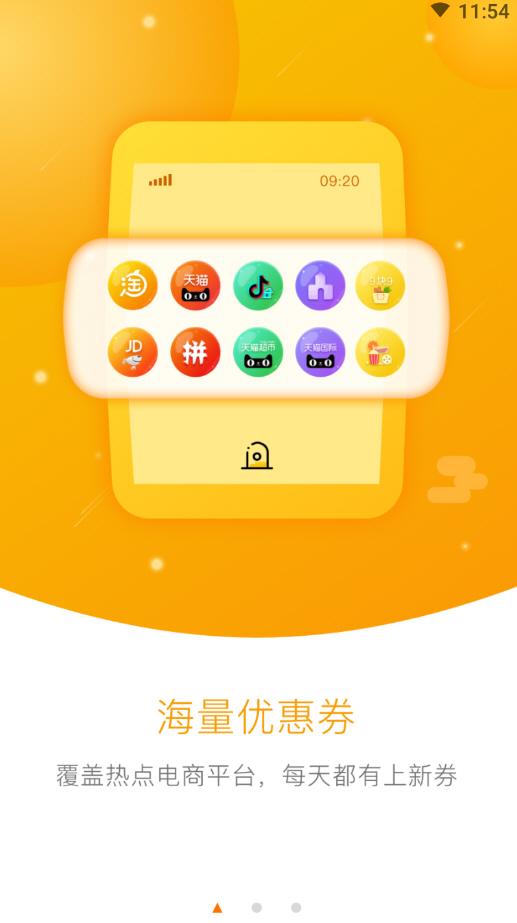 羊气淘app最新版v1.1.5截图0