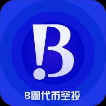 B圈代币空投app安卓版v1.2.2
