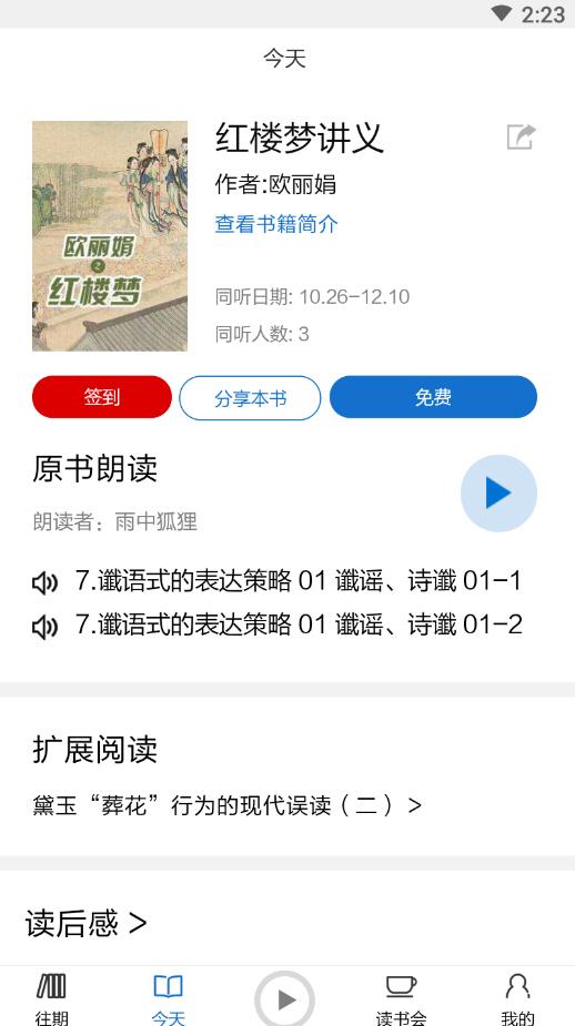 真读书app正式版v1.2.2截图2