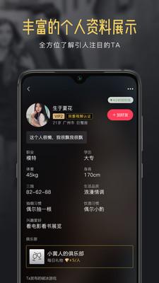 泡椒appv1.0.6截图2