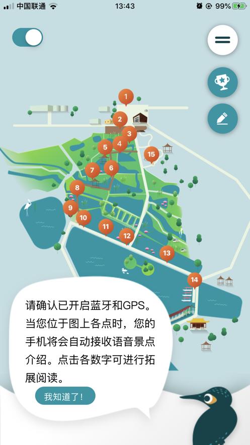 牛口峪湿地公园app安卓版v1.0截图2