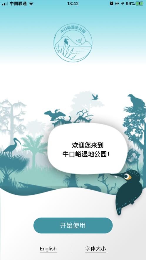 牛口峪湿地公园app安卓版v1.0截图3