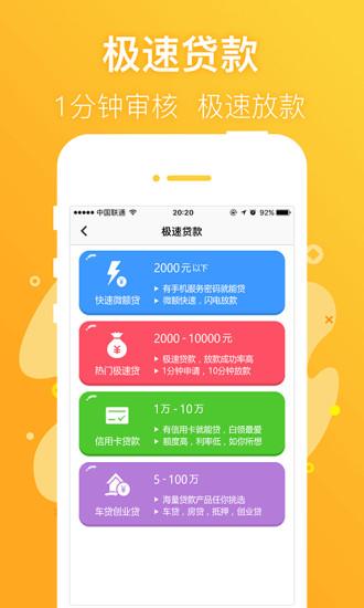 久木极速贷appv1.0截图1