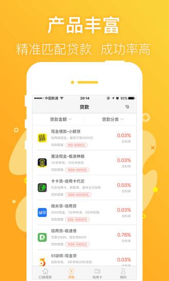 久木极速贷appv1.0截图2