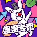 整蛊专家安卓appv1.0.2