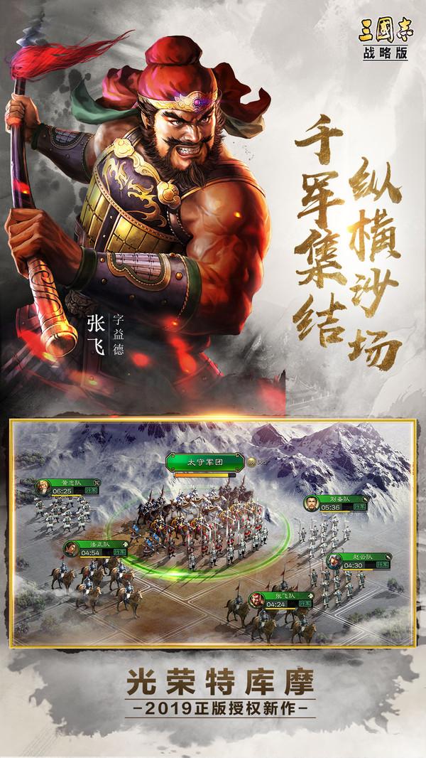 三国志战略版游戏官方版v2001截图3