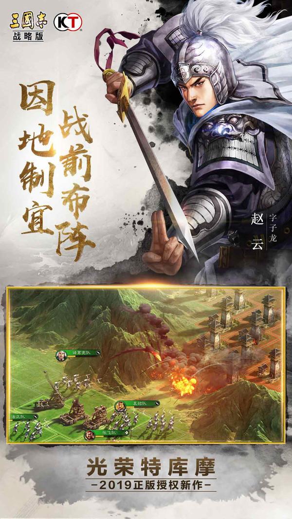 三国志战略版游戏官方版v2001截图0