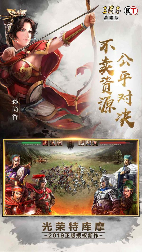 三国志战略版游戏官方版v2001截图1