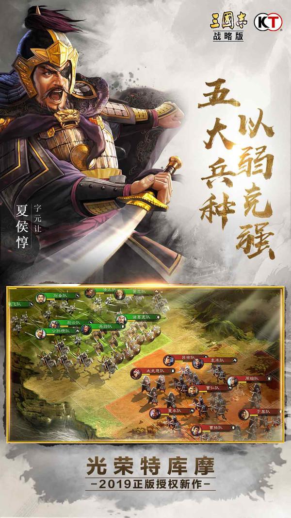 三国志战略版游戏官方版v2001截图2