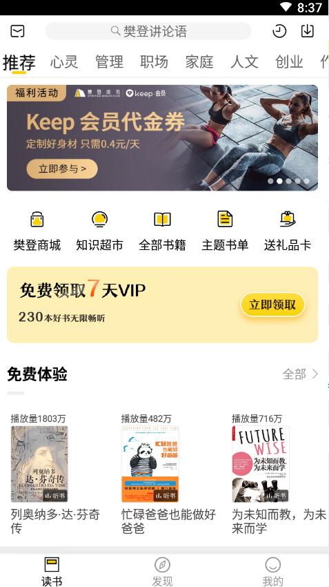 樊登读书app破解版