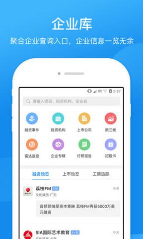 企查查企业信用查询app安卓版