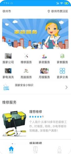 无忧互助app家政服务平台最新版