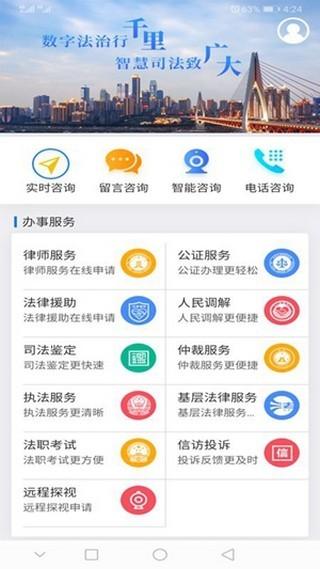 12348重庆法网app官方登陆入口