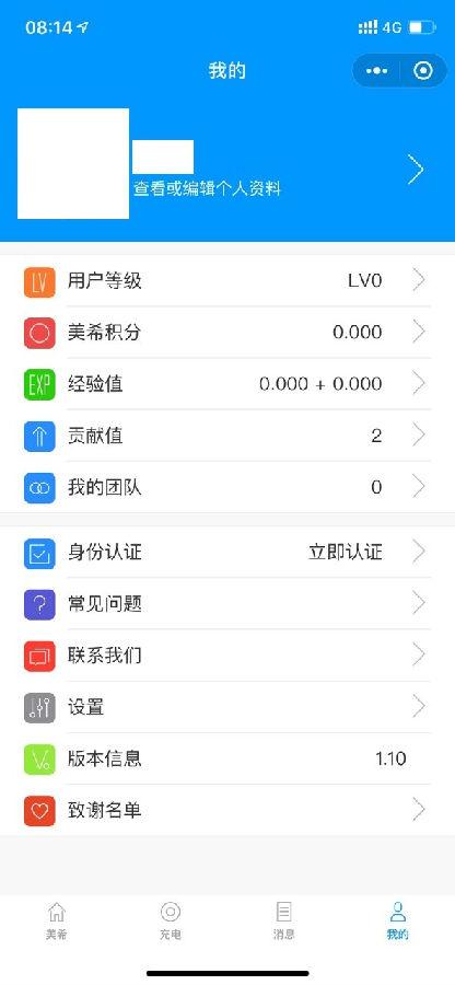 美希Live交易所app