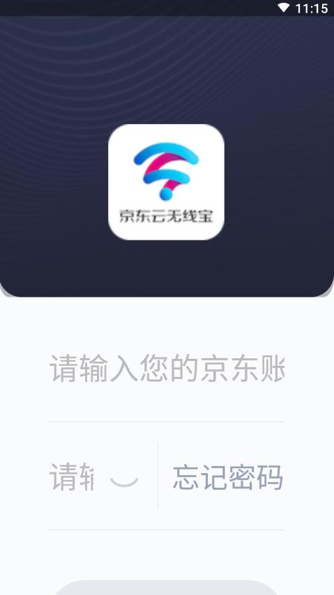京东云无线宝app智能生活服务官方平台