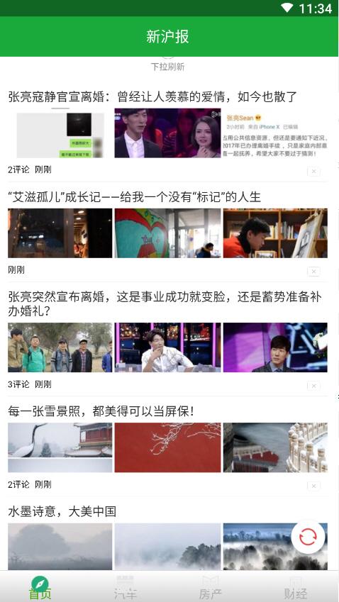 新沪报app多方面资讯平台官网版