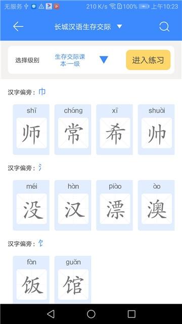 汉雅国际汉语学习app