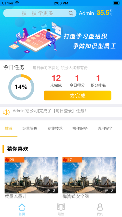 万华学习app企业学习平台