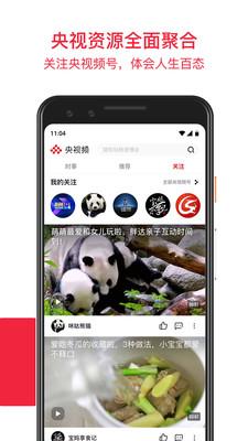 2020央视频app电视版