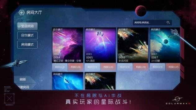 太阳系争夺战3游戏完整版