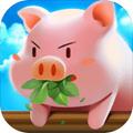 猪场大亨游戏破解版攻略1.0