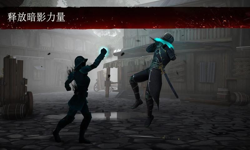 暗影格斗3中文破解版1.20.0截图1