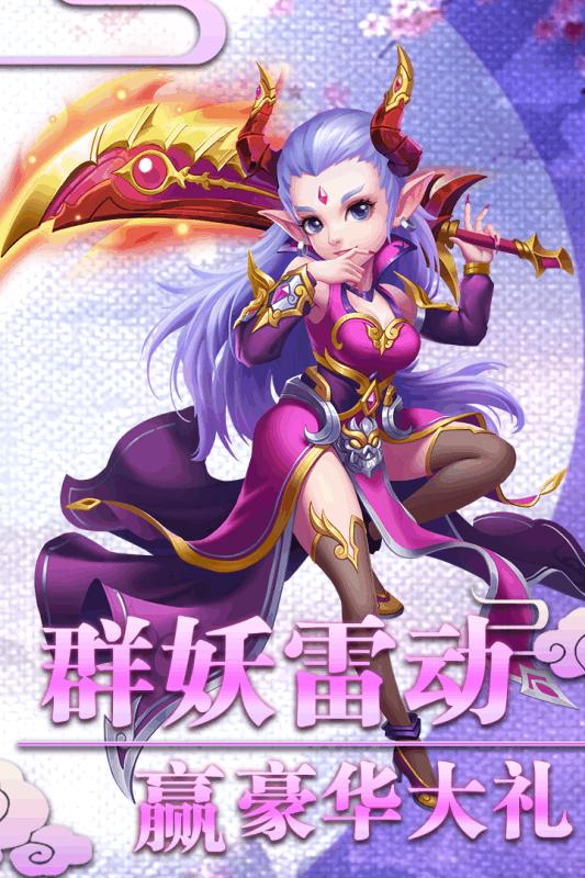 西游记之天蓬元帅手游礼包版1.3.0截图2